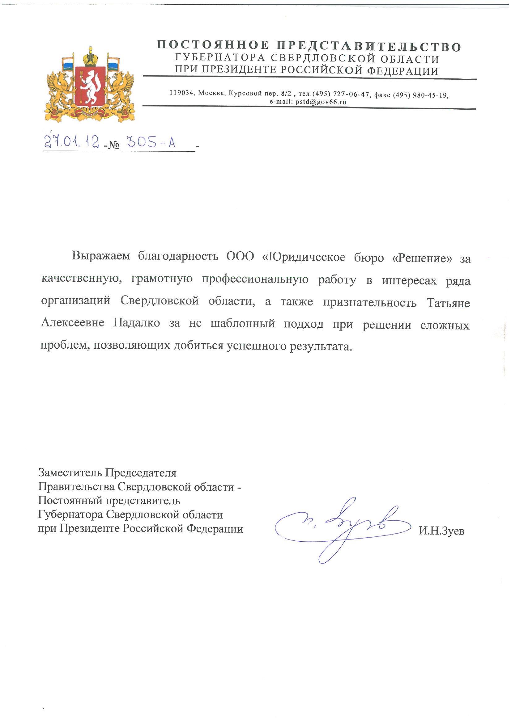 Постоянное Представительство губернатора Сверловкой обл. при президенте РФ